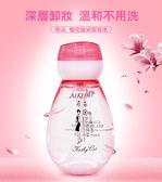 奇朵櫻花雙重煥彩卸妝水(200ml) ◆86小舖 ◆