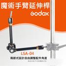 【魔術手臂】二節式 神牛 Godox LSA-04 自由 萬向怪手 閃光燈 燈架 支架 可搭配 LSA-03 鉗式C型夾