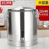 商用不銹鋼保溫桶雙層飯桶奶茶桶茶水桶豆漿湯桶大容量帶龍頭冷熱YXS『小宅妮時尚』