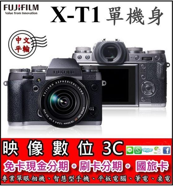 《映像數位》 Fujifilm X-T1 單機身 微單眼相機 銀色【平輸】【套餐全配】 *