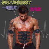 懶人健身器家用八塊腹肌貼男士健腹練腹肌神器貼智慧健腹儀igo 時尚芭莎