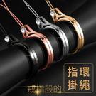 【黑色】鋁合金 指環扣 掛繩 金屬 指環支架 手機 短掛繩 支架 二合一 手機掛繩 鑰匙掛件 鑰匙扣
