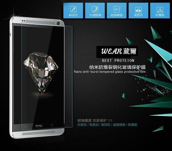 【9H 奈米鋼化玻璃膜】HTC Desire 700、Desire 700 dual、HTC ONE E8、Butterfly 2 蝴蝶 2 B810X