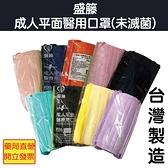 盛籐 櫻花粉.海軍藍.黃色.愛馬仕橘.紫色.黑色.綠色等 成人平面醫療口罩 醫用 一包10入 台灣製造