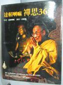 【書寶二手書T5/宗教_MBY】達賴喇嘛禪思365_達賴喇嘛