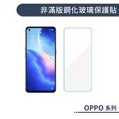OPPO Reno 5Z 非滿版鋼化玻璃保護貼 玻璃貼 鋼化膜 保護膜 螢幕貼 9H鋼化玻璃 H06X3