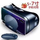 VR眼鏡 VR眼鏡打游戲虛擬現實3D電影頭戴手機專用大屏電影一體機蘋果安卓