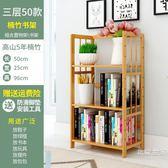 書櫃書架置物架簡易桌面桌上小收納架落地簡約現代實木學生用兒童促銷大降價!