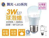 舞光 LED 3W 6500K 白光 全電壓 CNS 球泡燈_WF520124