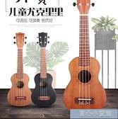 吉他 尤克裏裏初學者兒童成人21寸木質入門23寸小吉他可彈奏樂器男女孩YYJ 育心館