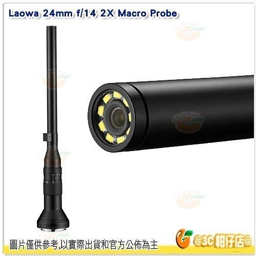 送拭鏡筆 老蛙 LAOWA 24mm F14 2X Macro Probe Arri PL 超大景深微距鏡頭公司貨錄影版