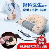 頸椎枕頭修復頸椎專用枕電動按摩矯正充氣護頸u型熱敷家用枕 交換禮物