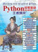 (二手書)Python超零基礎最快樂學習之路:王者歸來