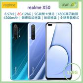 送玻保【3期0利率】realme X50 6.57吋 8G/128G 5G與雙卡雙待 四鏡頭 4200mAh 康寧五代玻璃 智慧型手機