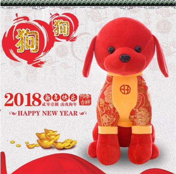 狗年吉祥物生肖狗公仔唐裝狗毛絨玩具布娃娃公司年會新年禮品igo        非凡小鋪