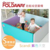 【愛吾兒】韓國 FoldaWay BumperMat 遊戲城堡圍欄標準款(S)-紫色天空(120x100cm)
