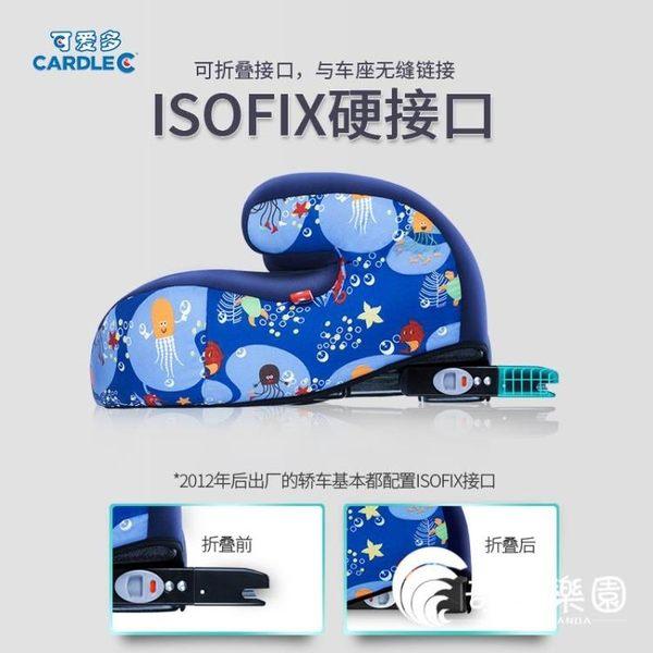 汽車用兒童安全座椅增高墊3-12歲寶寶車載便攜式坐墊isofix硬接口-奇幻樂園