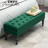 美式換鞋凳門廳口穿鞋凳長凳床榻頭腳凳歐式臥室床邊沙發凳床尾凳 NMS創意空間