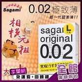 男性商品 衛生套 情趣用品 避孕套 買送潤滑液 相模Sagami-元祖002極致薄保險套 大碼 L 3入