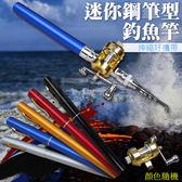 迷你 口袋釣竿 鋼筆型 鼓式輪 釣魚竿【野外求生必備】捲線器 釣竿 釣魚 釣蝦 釣具 顏色隨機