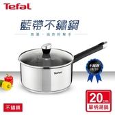 法國特福Tefal 藍帶不鏽鋼系列20CM單柄湯鍋(加蓋)