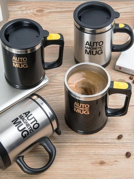 攪拌杯 usb充電款全自動攪拌杯咖啡水杯子磁力懶人電動旋轉磁化定制logo 【快速】