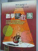 【書寶二手書T7/進修考試_JEH】數學馬戲團_Martin Gardner, 蔡承志