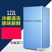車載冰箱118L家用單門雙門式冷凍冷藏宿舍學生二人世界車載 igo220v陽光好物