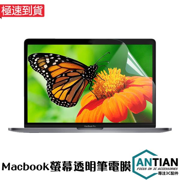 Macbook 螢幕保護貼 Pro Air Retina 16 15 13 12吋 高清 筆電膜 防塵軟膜 保護膜 防塵貼