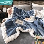毛毯被子雙層加厚冬季保暖珊瑚絨毯子午睡蓋毯【奇妙商舖】