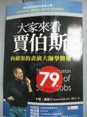 【書寶二手書T7/勵志_HLY】大家來看賈伯斯-向蘋果的表演大師學簡報_袁世珮, 卡曼‧蓋洛