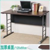 《YoStyle》馬克120cm辦公桌-加厚桌面 工作桌 電腦桌 書桌