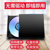 外接光碟機 隨插隨用 DVD CD 光碟機 蘋果可用 CD燒錄 移動 超薄 USB供電不需電源線