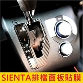 TOYOTA豐田【SIENTA排檔面板貼膜】吸煙塔 小塔 碳纖維 排檔控制桿防刮貼 排檔飾蓋保護貼 3M