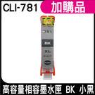 HSP CLI-781XL BK 黑色 高容量相容墨水匣
