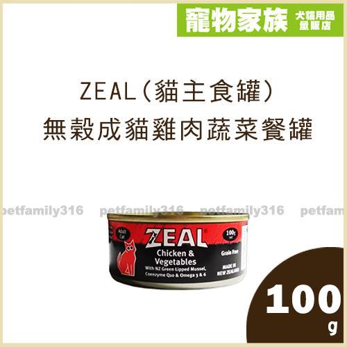 寵物家族*-ZEAL(貓主食罐)無榖成貓雞肉蔬菜餐罐100g