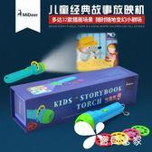 兒童經典故事投影儀 發光寶寶照明手電筒玩具