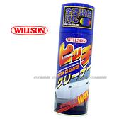 【愛車族購物網】WILLSON柏油殘膠去除劑