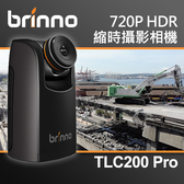 【TLC200 Pro 單機組盒 未附防水盒】 內附4GB卡 HDR 可調角度 建築 農業 縮時攝影相機 屮W9 4/30前