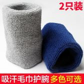 2只裝棉吸汗運動毛巾護腕男女籃球羽毛網球跑步健身護手腕