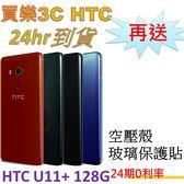 現貨 HTC U11 Plus 手機128G,送 空壓殼+玻璃保護貼,24期0利率 HTC U11+