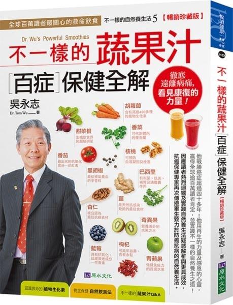 吳永志不一樣的蔬果汁百症保健全解【暢銷珍藏版】【城邦讀書花園】