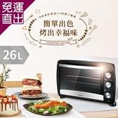 CHIMEI奇美 26公升旋風電烤箱-簡約白EV-26B0SK-W【免運直出】