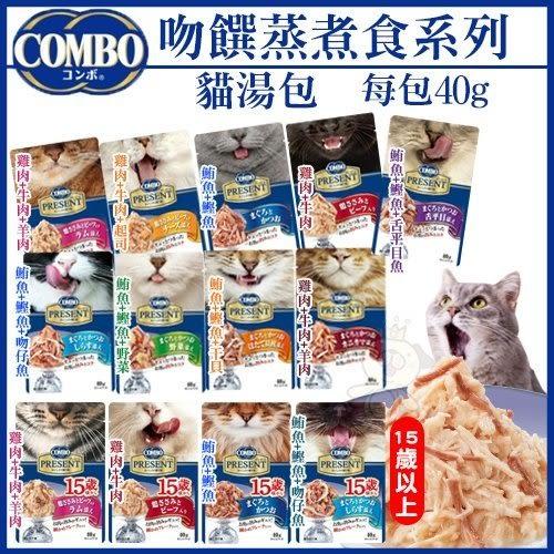 *KING WANG*【14包組】COMBO PRESENT《吻饌蒸煮食系列》40G/包 貓湯包/餐包 多種口味任選