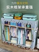衣櫃簡易衣櫃加粗加固家用臥室出租房用結實耐用布衣櫃子現代簡約 1995生活雜貨