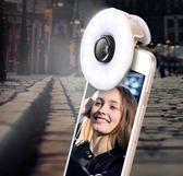 黑五好物節❤廣角手機鏡頭直播自拍補光燈主播美顏嫩膚攝像頭高清拍照