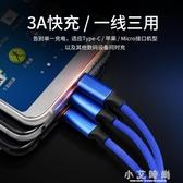 一拖三數據線三合一充電器線快充加長2米3蘋果安卓Type_c手機通用 小艾免運