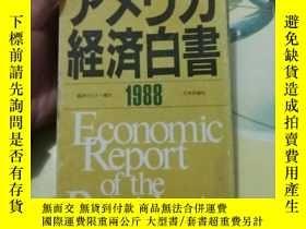 二手書博民逛書店日文版罕見《Economic Report of the President 1988年總統經濟白書》Y423