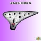 陶笛 [網音樂城] 演奏級 台製 黑鑽 12孔 高音C調 Ocarina (贈 笛袋 樂譜 )