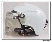 【GP5 A033 033 素色 雪帽 安全帽 亮白】內襯可拆洗+前側導流氣孔